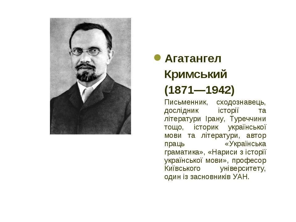 Агатангел Кримський (1871—1942) Письменник, сходознавець, дослідник історії ...