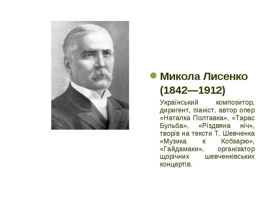 Микола Лисенко (1842—1912) Український композитор, диригент, піаніст, автор о...