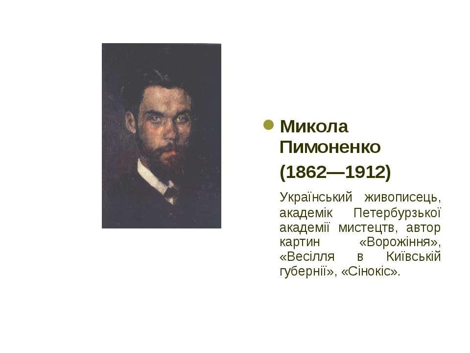 Микола Пимоненко (1862—1912) Український живописець, академік Петербурзької а...