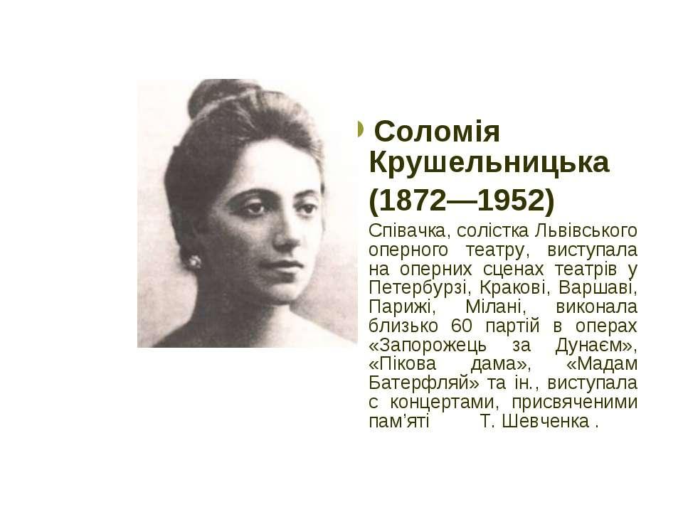 Соломія Крушельницька (1872—1952) Співачка, солістка Львівського оперного теа...
