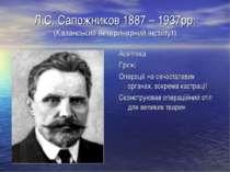 Л.С. Сапожников 1887 – 1937рр. (Казанський ветеринарний інститут) Асептика Гр...