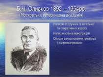Б.Н. Оливков 1892 – 1954рр. (Московська ветеринарна академія) Написав підручн...