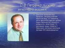 О.Ф Петренко (Київська ветеринарна академія) Доктор ветеринарних наук, профес...