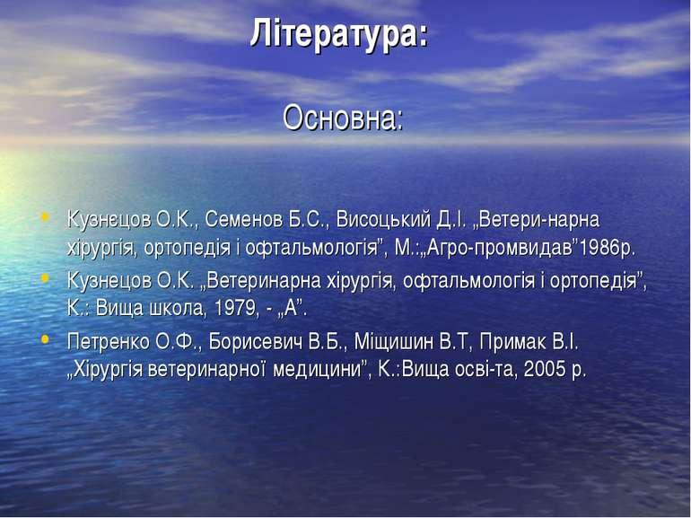 """Література: Основна: Кузнєцов О.К., Семенов Б.С., Висоцький Д.І. """"Ветери-нарн..."""