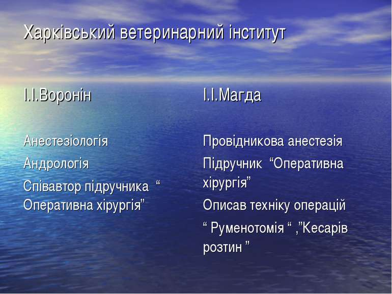 Харківський ветеринарний інститут
