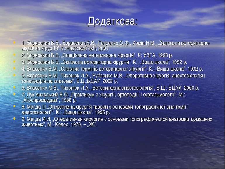 """Додаткова: 1. Борисевич В.Б., Борисевич Б.В., Петренко О.Ф., Хомін Н.М. """"Зага..."""