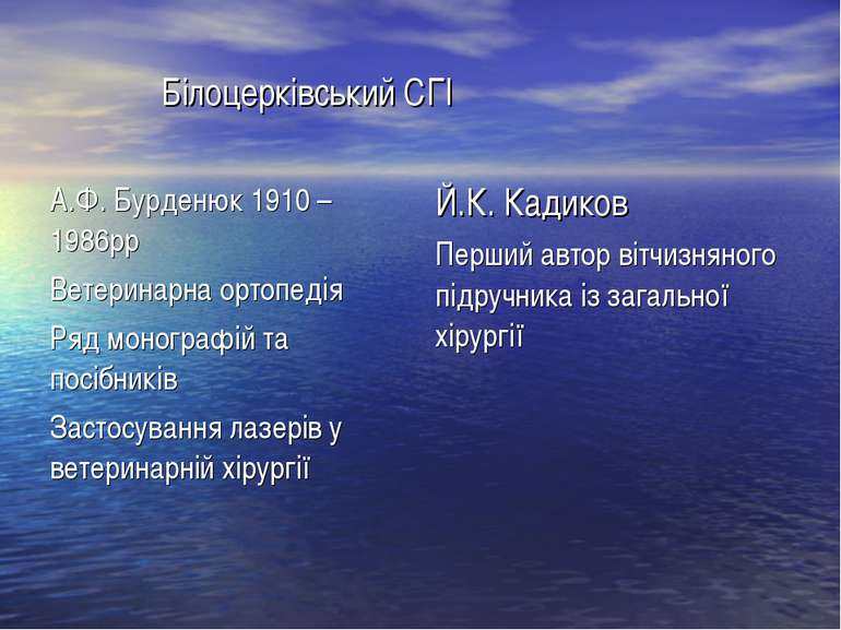 Білоцерківський СГІ