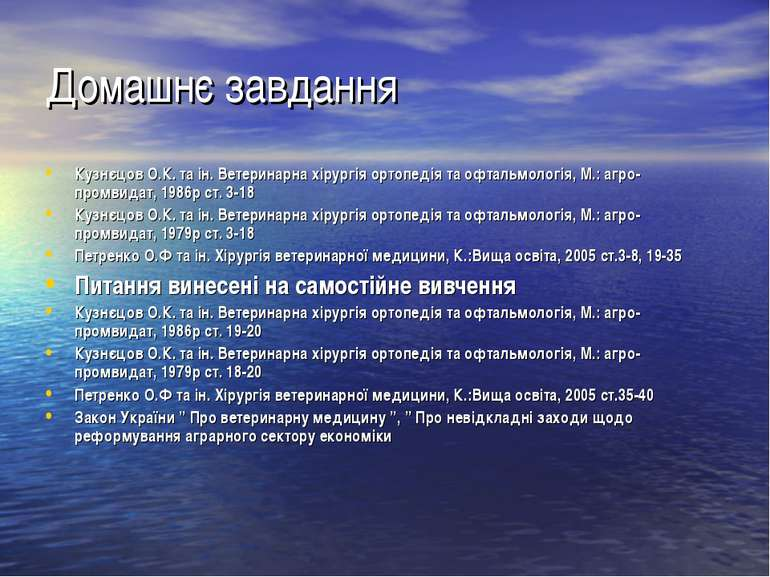 Домашнє завдання Кузнєцов О.К. та ін. Ветеринарна хірургія ортопедія та офтал...