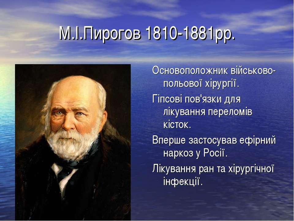 М.І.Пирогов 1810-1881рр. Основоположник військово-польової хірургії. Гіпсові ...
