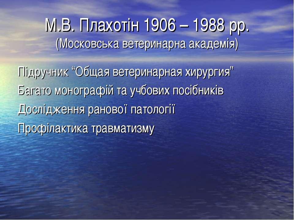 """М.В. Плахотін 1906 – 1988 рр. (Московська ветеринарна академія) Підручник """"Об..."""