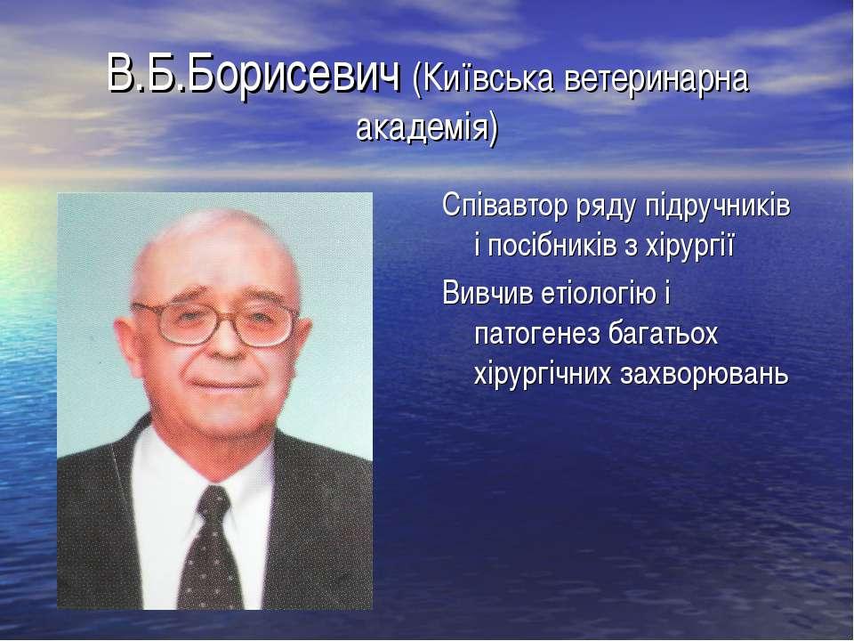 В.Б.Борисевич (Київська ветеринарна академія) Співавтор ряду підручників і по...