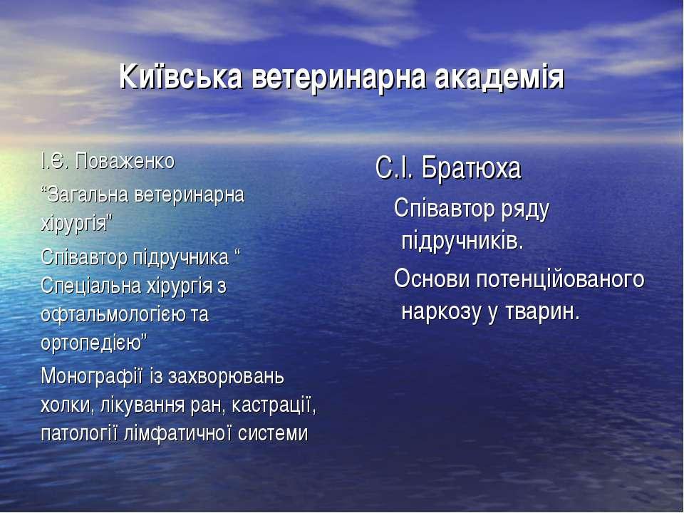 Київська ветеринарна академія С.І. Братюха Співавтор ряду підручників. Основи...