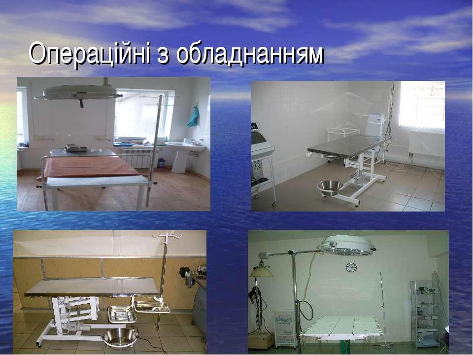 Операційні з обладнанням