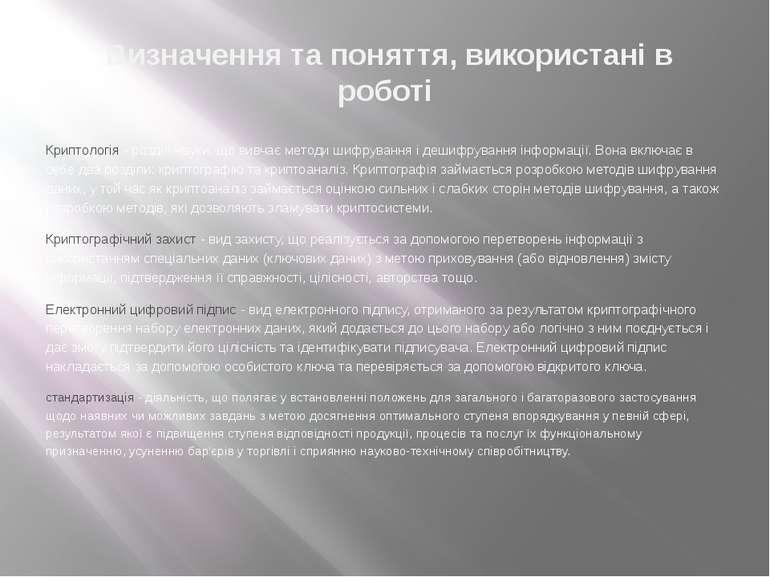 Визначення та поняття, використані в роботі Криптологія - розділ науки, що ви...