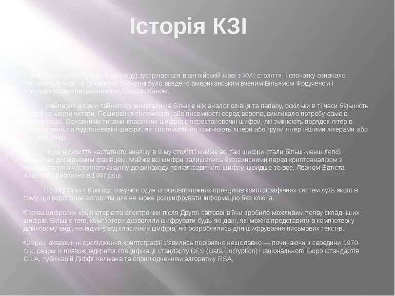 """Історія КЗІ Слово """"криптологія"""" (англ. cryptology) зустрічається в англійські..."""