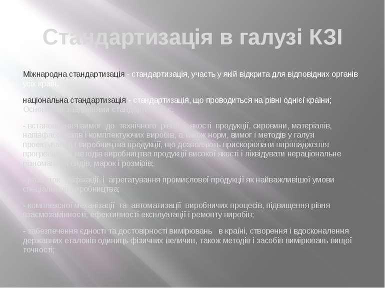 Стандартизація в галузі КЗІ Міжнародна стандартизація - стандартизація, участ...