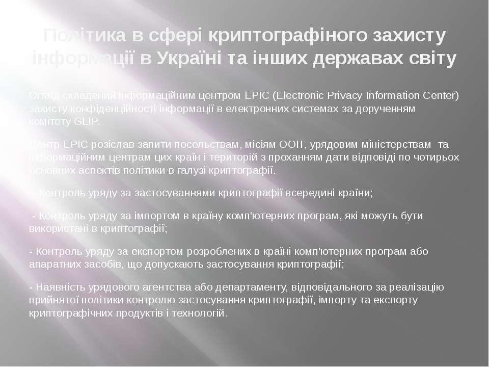 Політика в сфері криптографіного захисту інформації в Україні та інших держав...