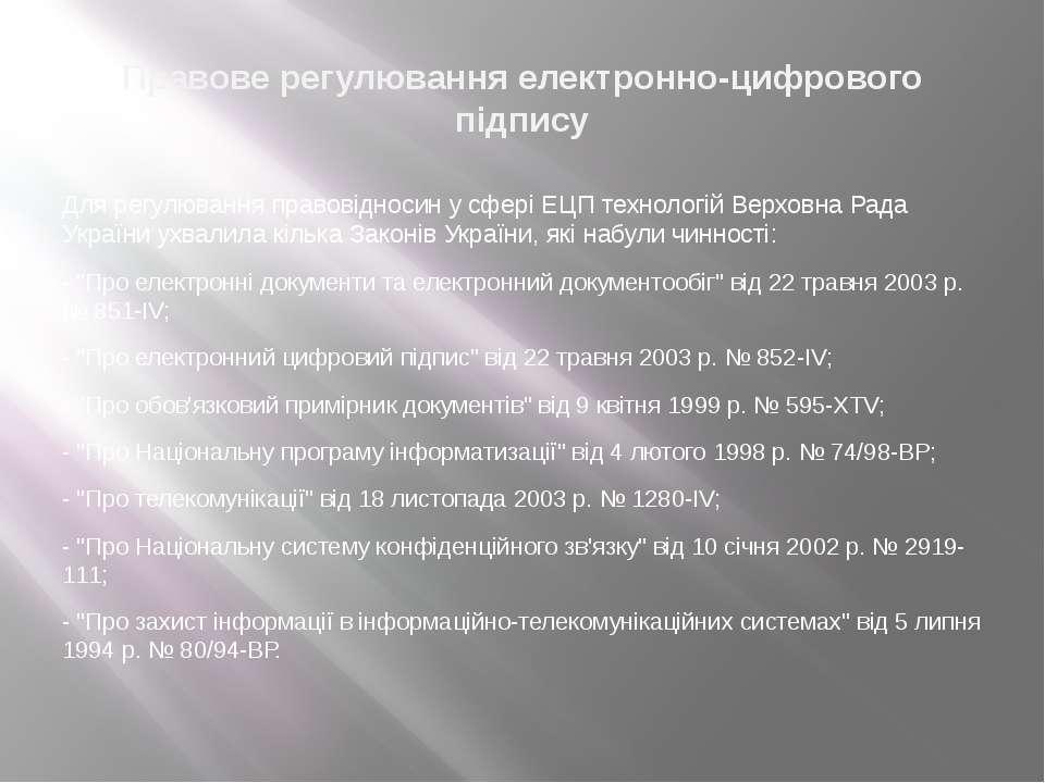 Для регулювання правовідносин у сфері ЕЦП технологій Верховна Рада України ух...