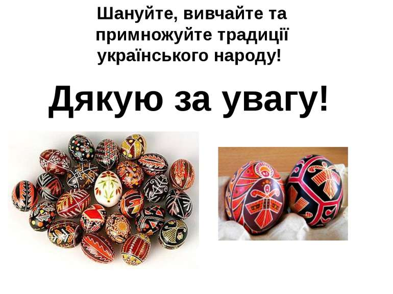 Шануйте, вивчайте та примножуйте традиції українського народу! Дякую за увагу!