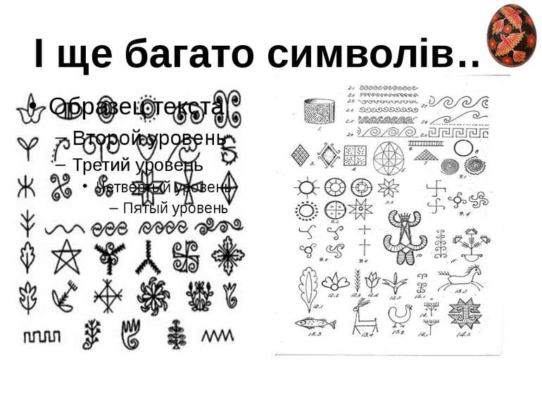 І ще багато символів…