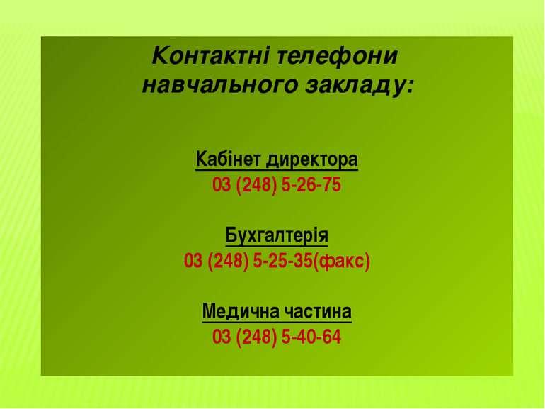 Контактні телефони навчального закладу: Кабінет директора 03 (248) 5-26-75 Бу...