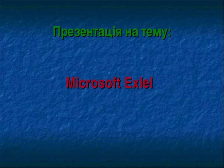 Презентація на тему: Microsoft Exlel