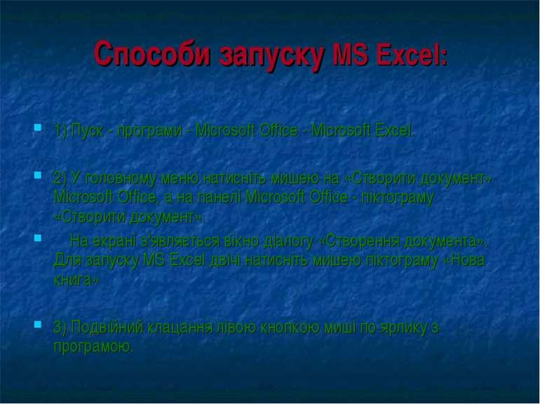 Cпособи запуску MS Excel: 1) Пуск - програми - Microsoft Office - Microsoft E...