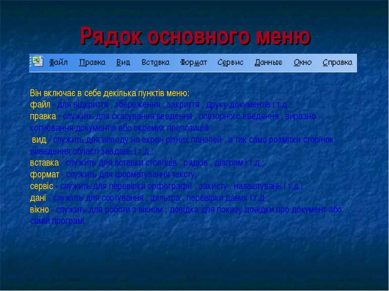 Рядок основного меню Він включає в себе декілька пунктів меню: файл - для від...