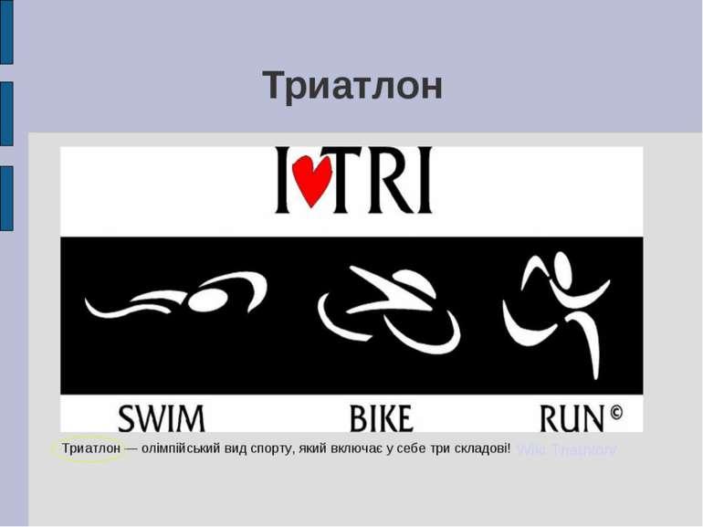 Триатлон Триатлон — олімпійський вид спорту, який включає у себе три складові...