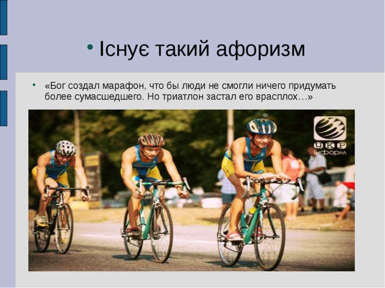 Існує такий афоризм «Бог создал марафон, что бы люди не смогли ничего придума...