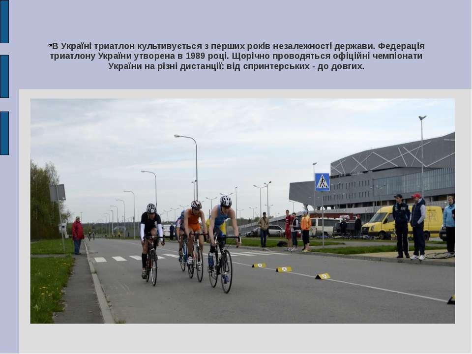 В Україні триатлон культивується з перших років незалежності держави. Федерац...
