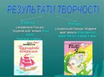 """В 2008 році у видавництві Городок """"Бедрихів край"""" вийшла збірка віршів """"Пурпу..."""