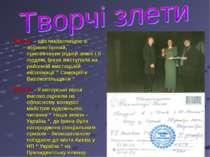 2002 рік - шестикласницею зі збіркою поезій, присвячених рідній землі і її лю...