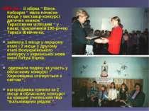 """2004 рік - її збірка """" Вінок Кобзарю """" мала почесне місце у виставці-конкурсі..."""