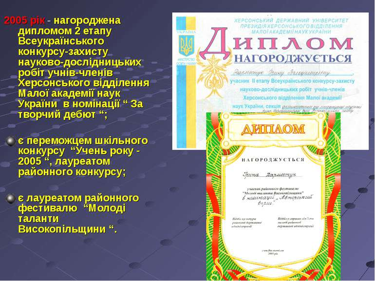2005 рік - нагороджена дипломом 2 етапу Всеукраїнського конкурсу-захисту наук...