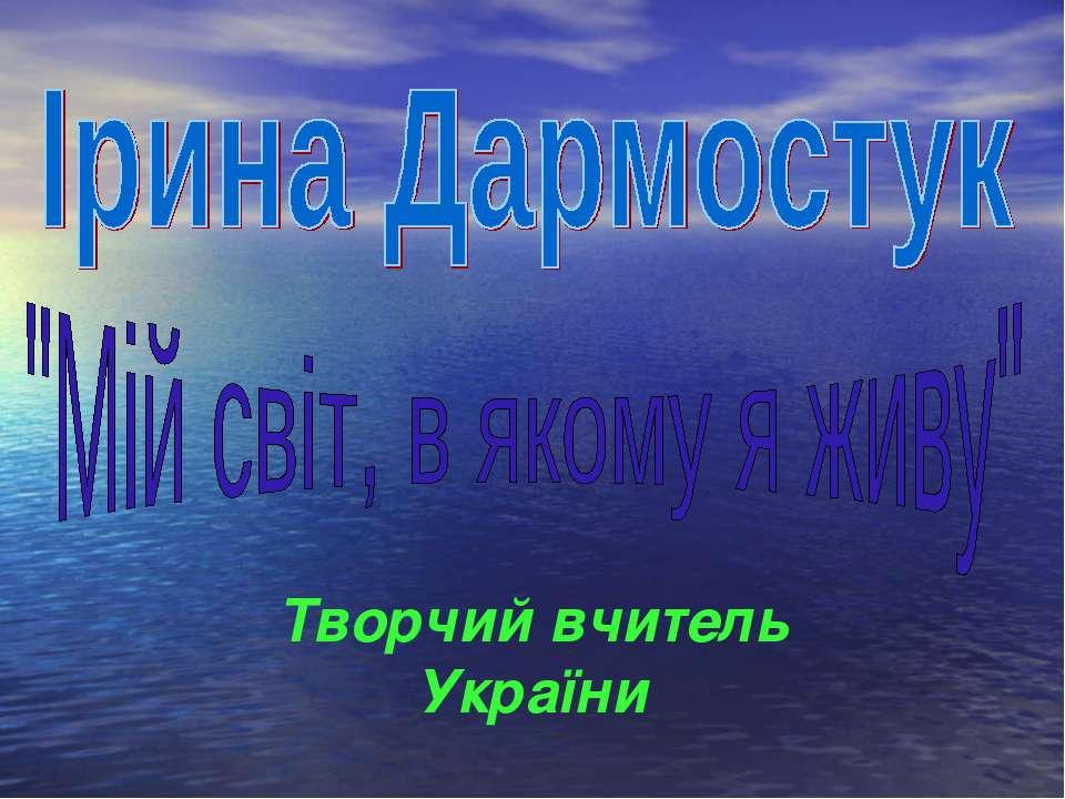Творчий вчитель України