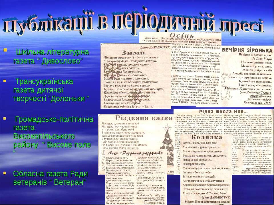 """Шкільна літературна газета """" Дивослово"""" Трансукраїнська газета дитячої творчо..."""