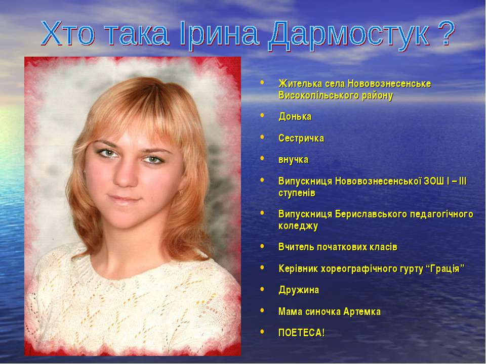 Жителька села Нововознесенське Високопільського району Донька Сестричка внучк...
