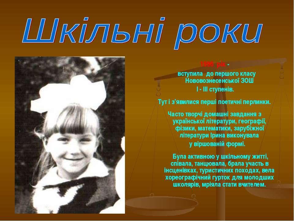 1996 рік - вступила до першого класу Нововознесенської ЗОШ І - ІІІ ступенів. ...