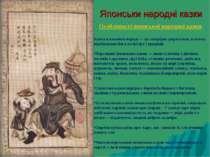 Японськи народні казки Особливості японської народної казки. Казка в кожного ...