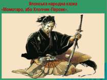 Японська народна казка «Момотаро, або Хлопчик-Персик».