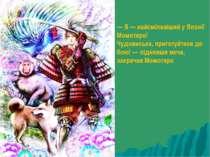 — Я — найсміливіший у Японії Момотаро! Чудовиська, приготуйтеся до бою! — під...