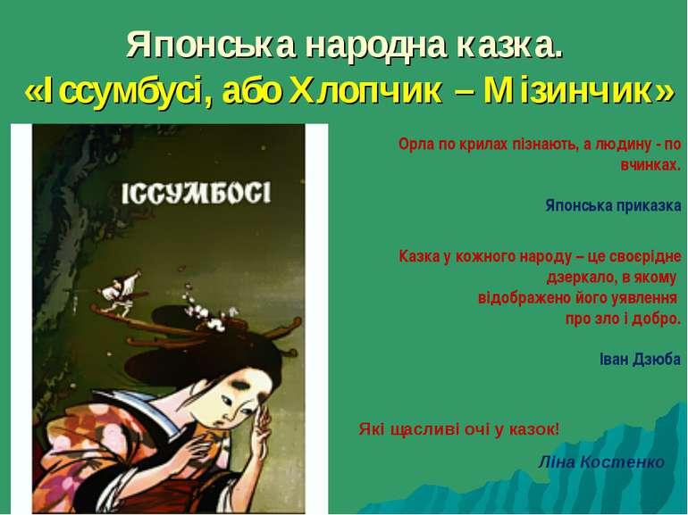 Японська народна казка. «Іссумбусі, або Хлопчик – Мізинчик» Орла по крилах пі...