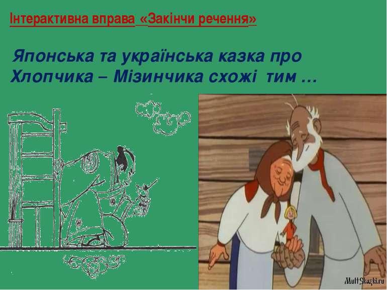 Інтерактивна вправа«Закінчи речення» Японська та українська казка про Хлопч...