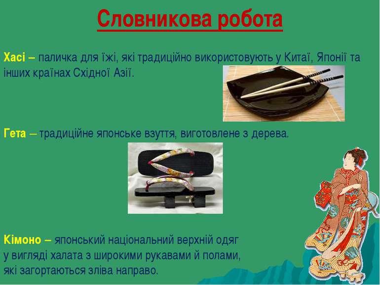 Словникова робота Хасі –паличка для їжі, які традиційно використовують у Кит...