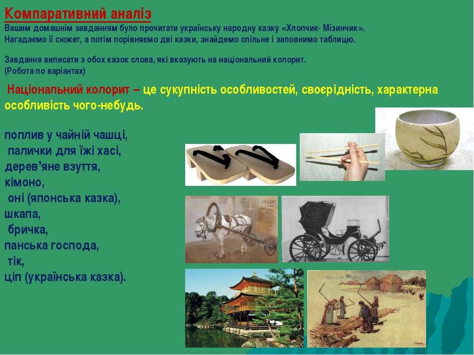 Компаративний аналіз Вашим домашнім завданням було прочитати українську народ...