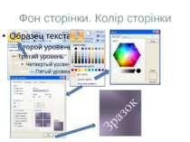 Фон сторінки. Колір сторінки