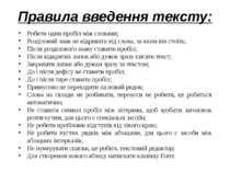 Правила введення тексту: Робити один пробіл між словами; Розділовий знак не в...