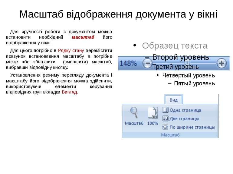 Масштаб відображення документа у вікні Для зручності роботи з документом можн...
