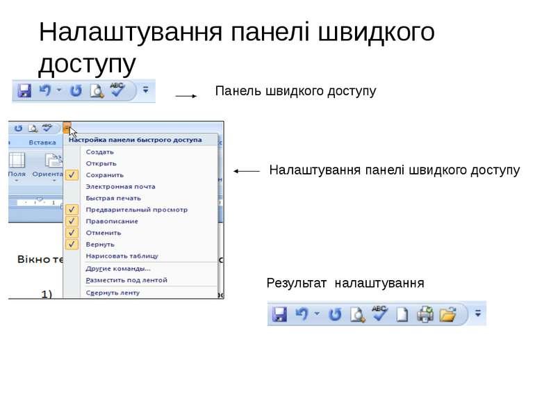 Налаштування панелі швидкого доступу Панель швидкого доступу Налаштування пан...